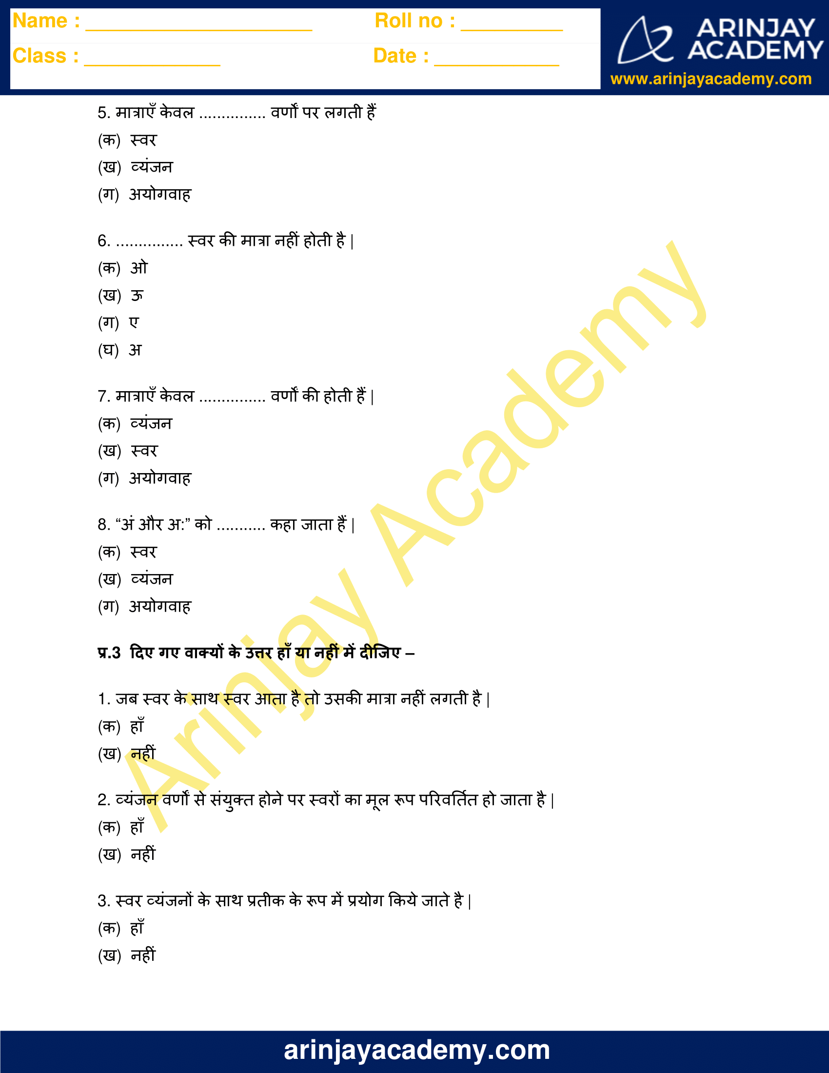 Hindi Matra Gyan Worksheets for Class 3 image 3