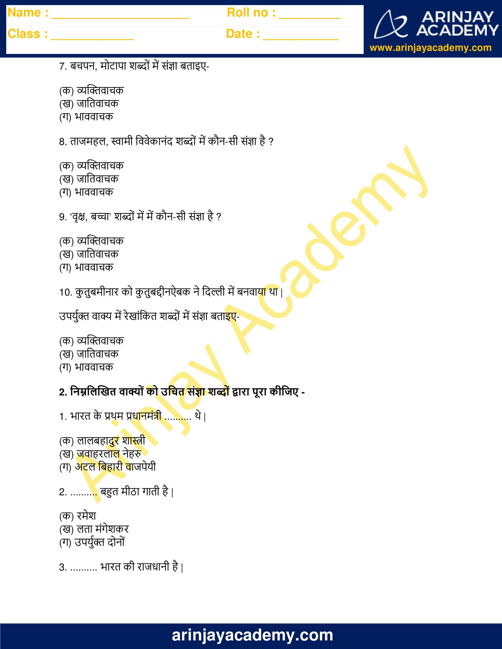 Sangya Worksheet for Class 3 image 2