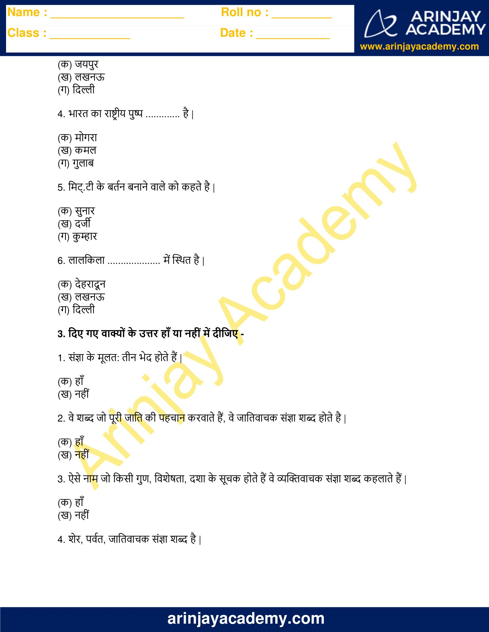 Sangya Worksheet for Class 3 image 3