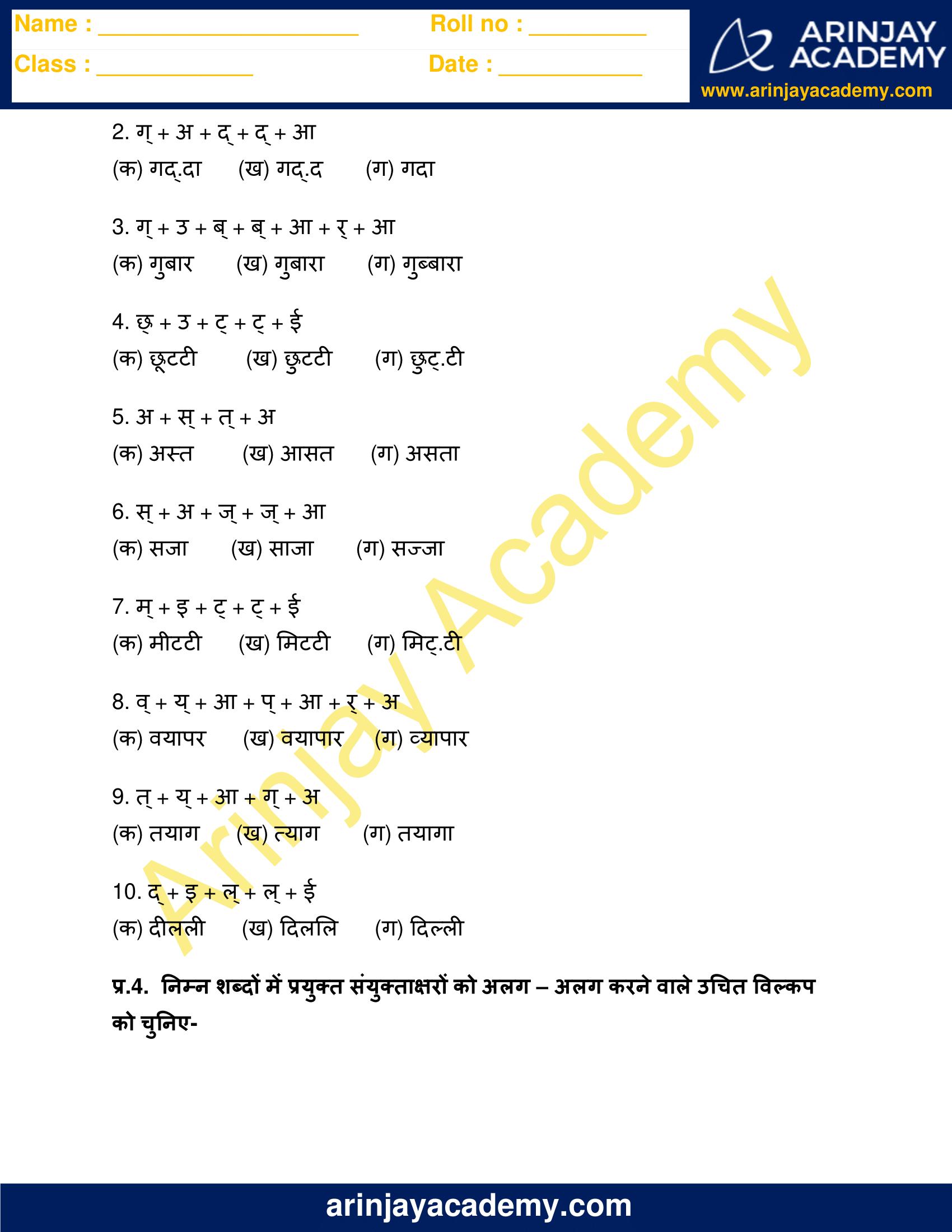 Sanyukt Vyanjan Worksheet for Class 3 image 4