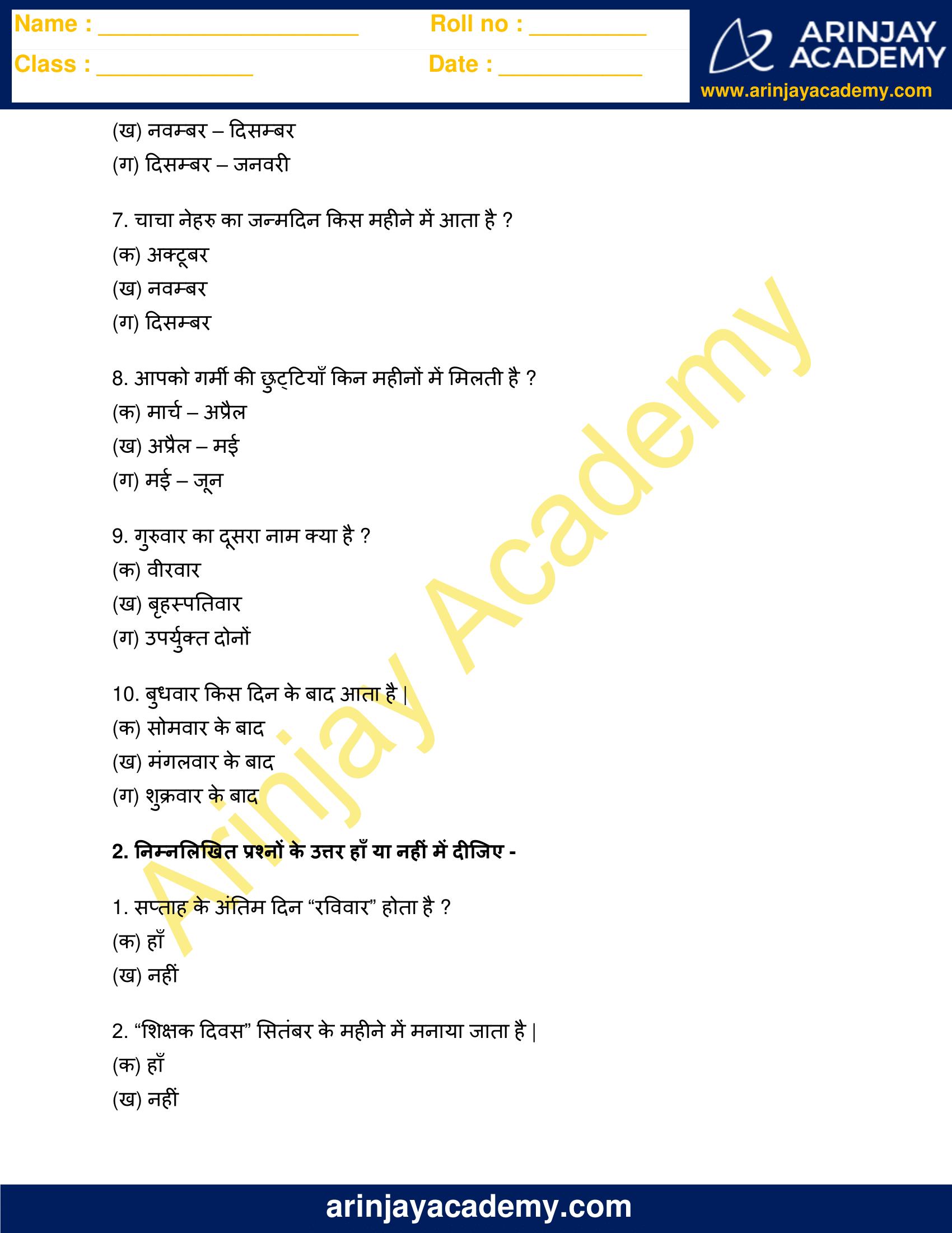 Saptah ke Dinon ke Naam or Mahino ke Naam Worksheet for Class 3 image 2