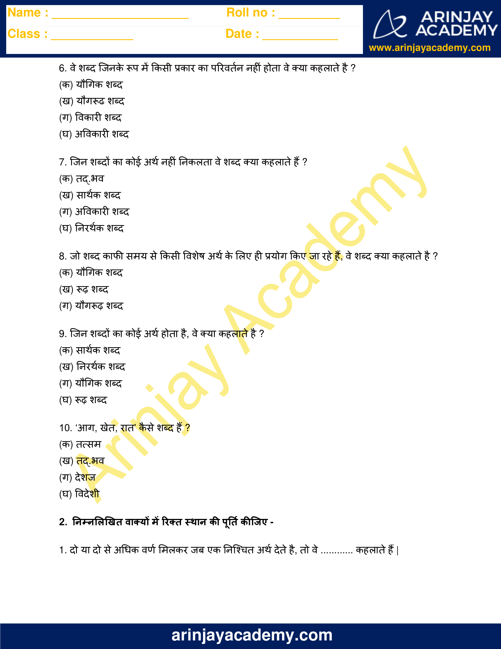 Shabd in Hindi Worksheet for Class 3 image 2