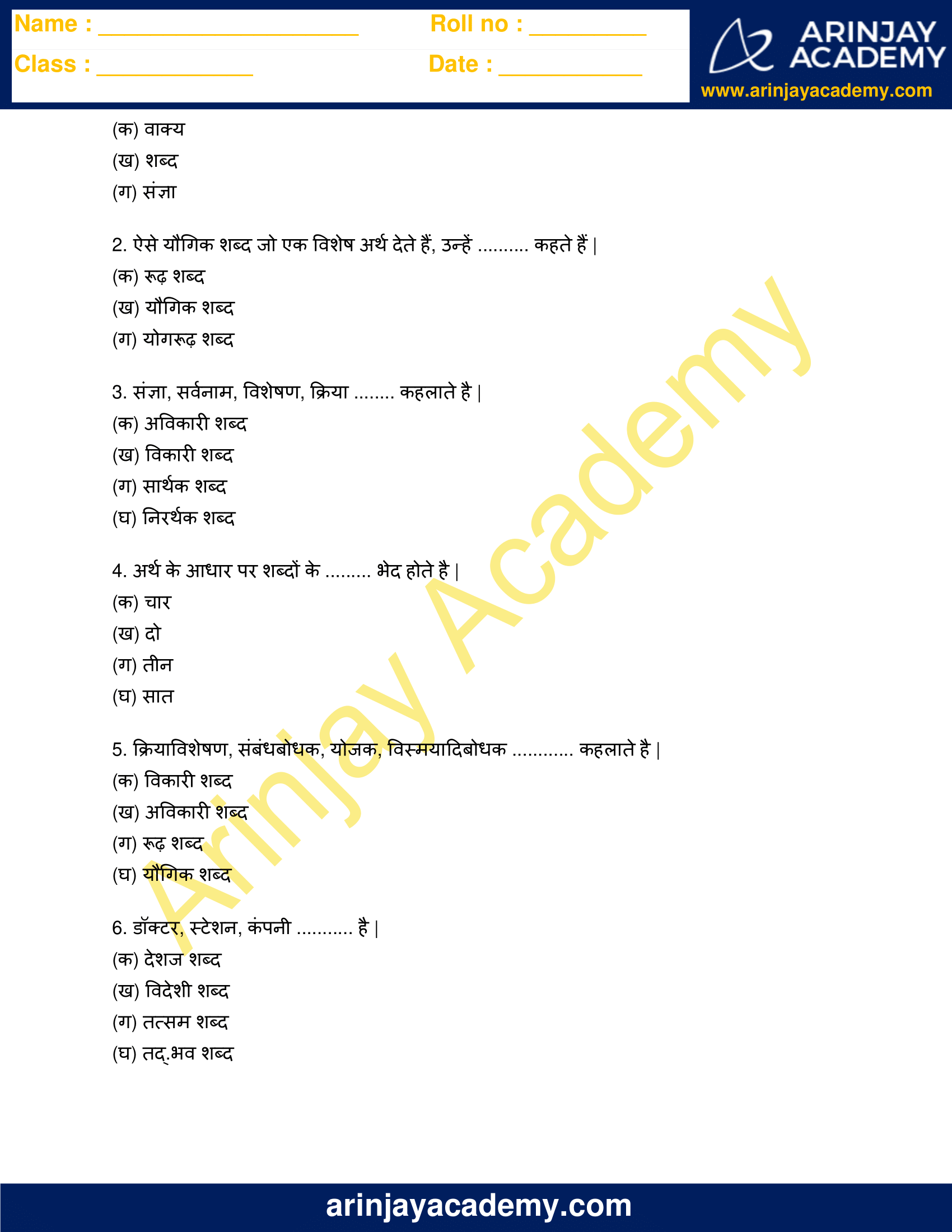 Shabd in Hindi Worksheet for Class 3 image 3