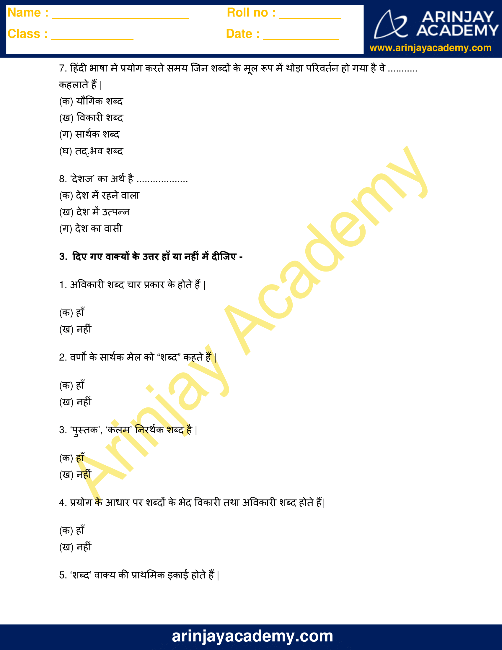 Shabd in Hindi Worksheet for Class 3 image 4