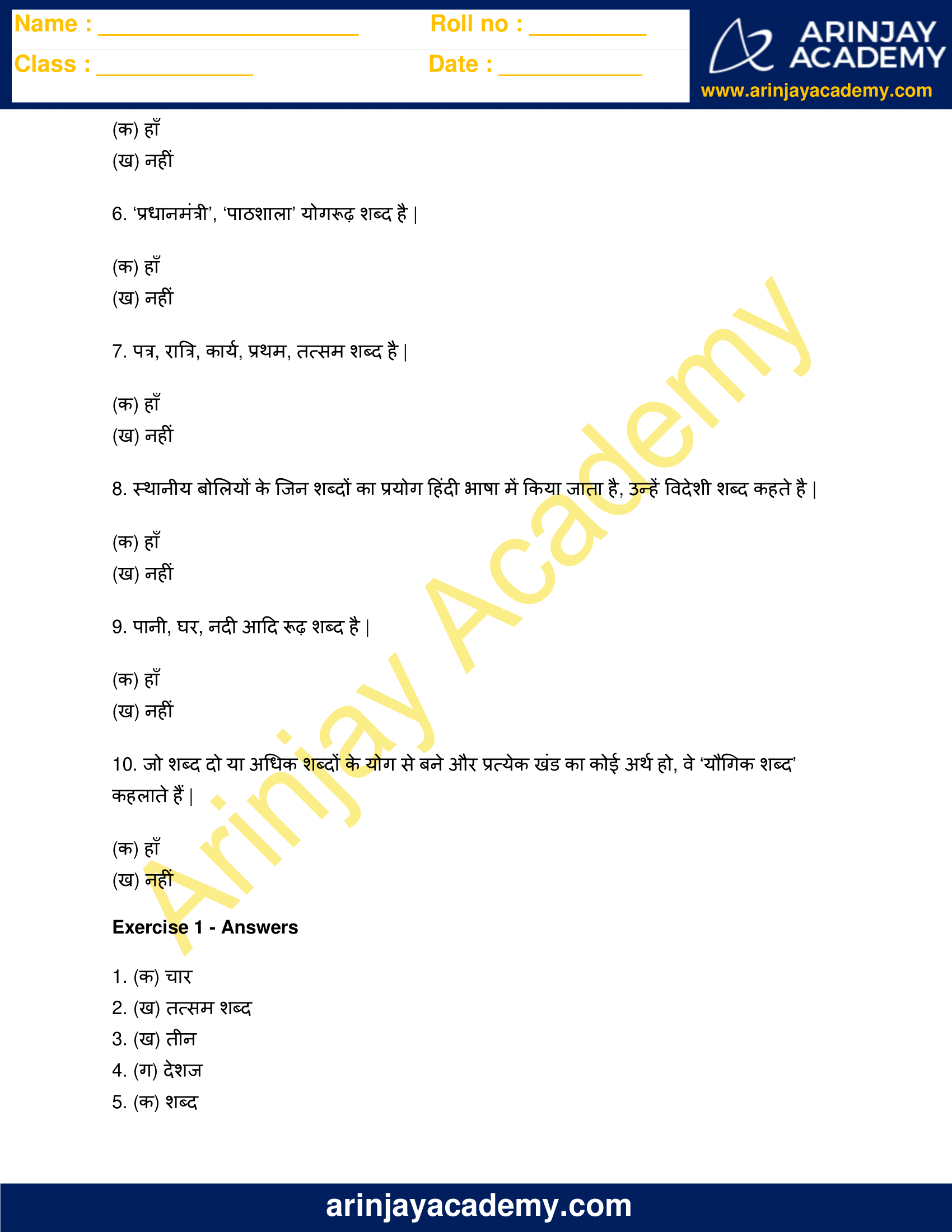 Shabd in Hindi Worksheet for Class 3 image 5