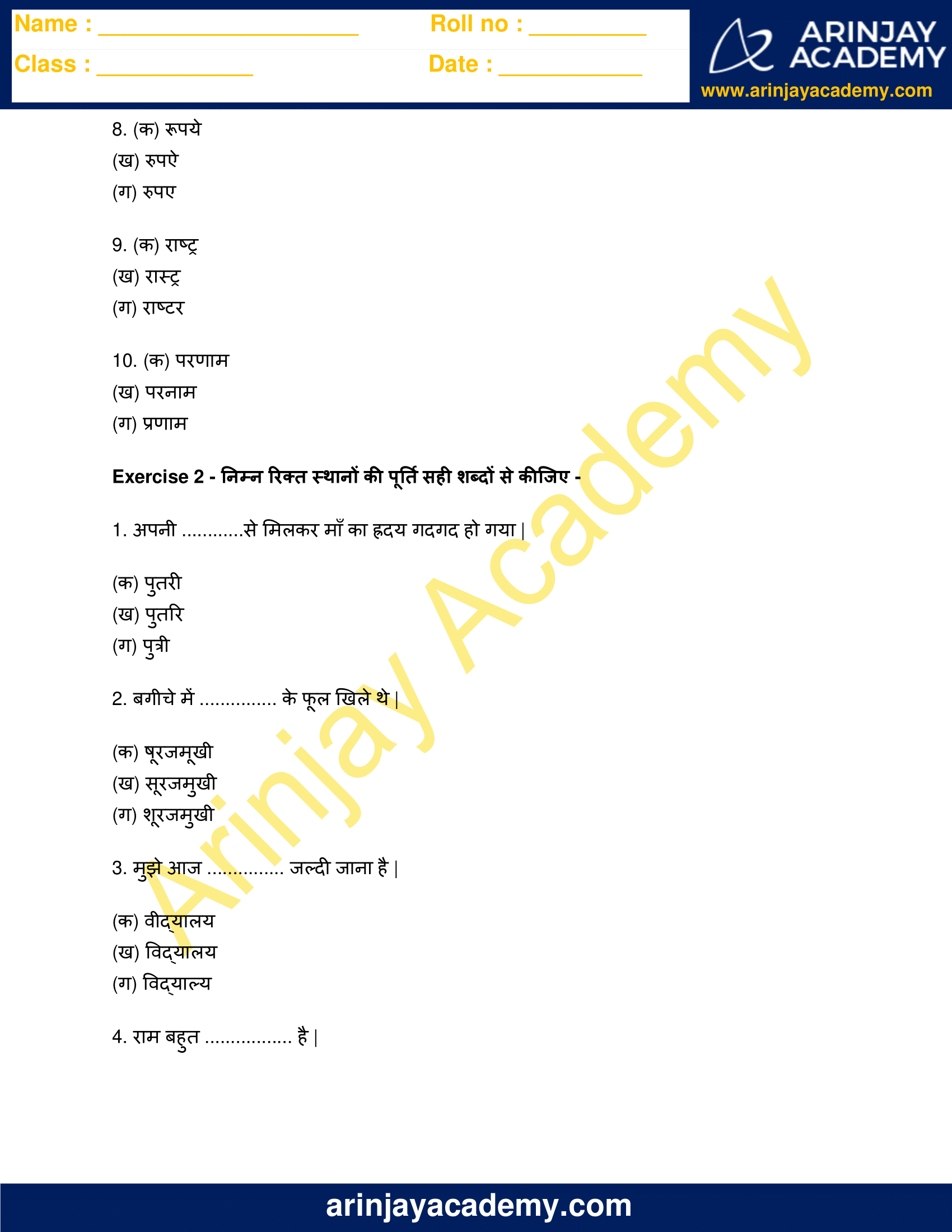 Shudh Vartani Worksheet for Class 3 image 2