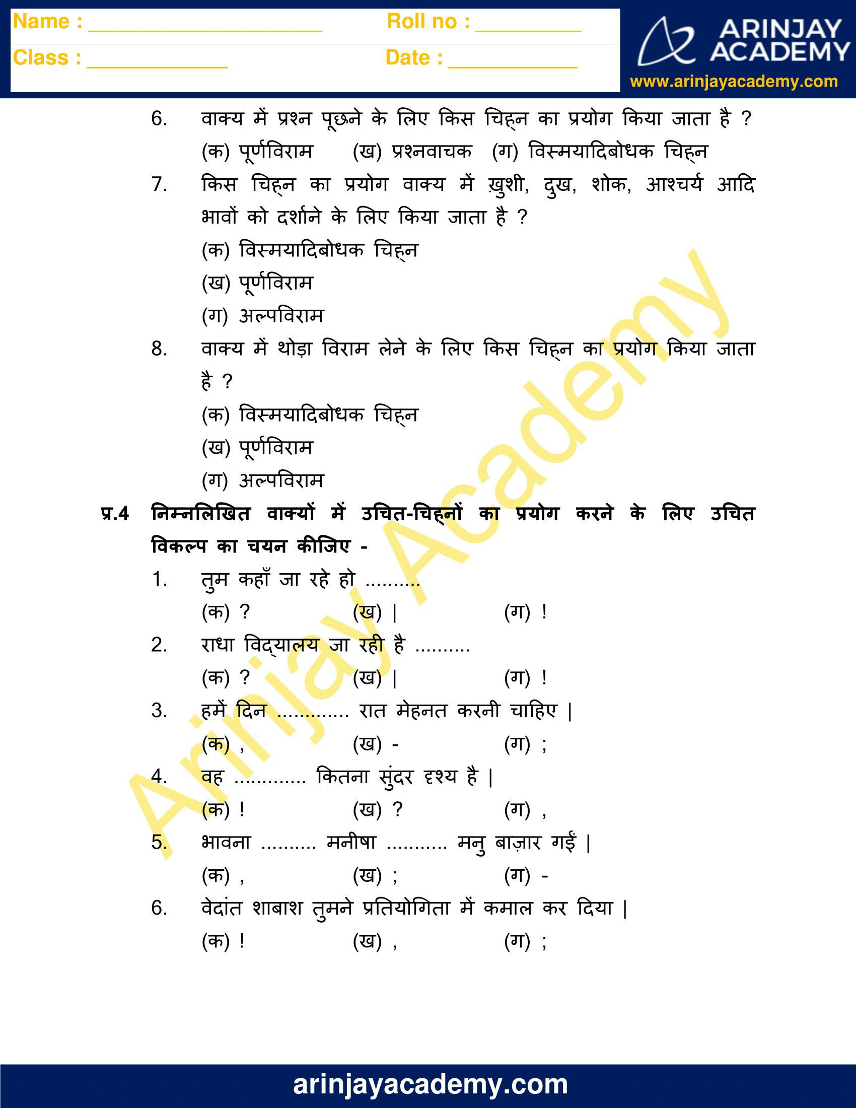 Viram Chinh Worksheet for Class 3 image 3