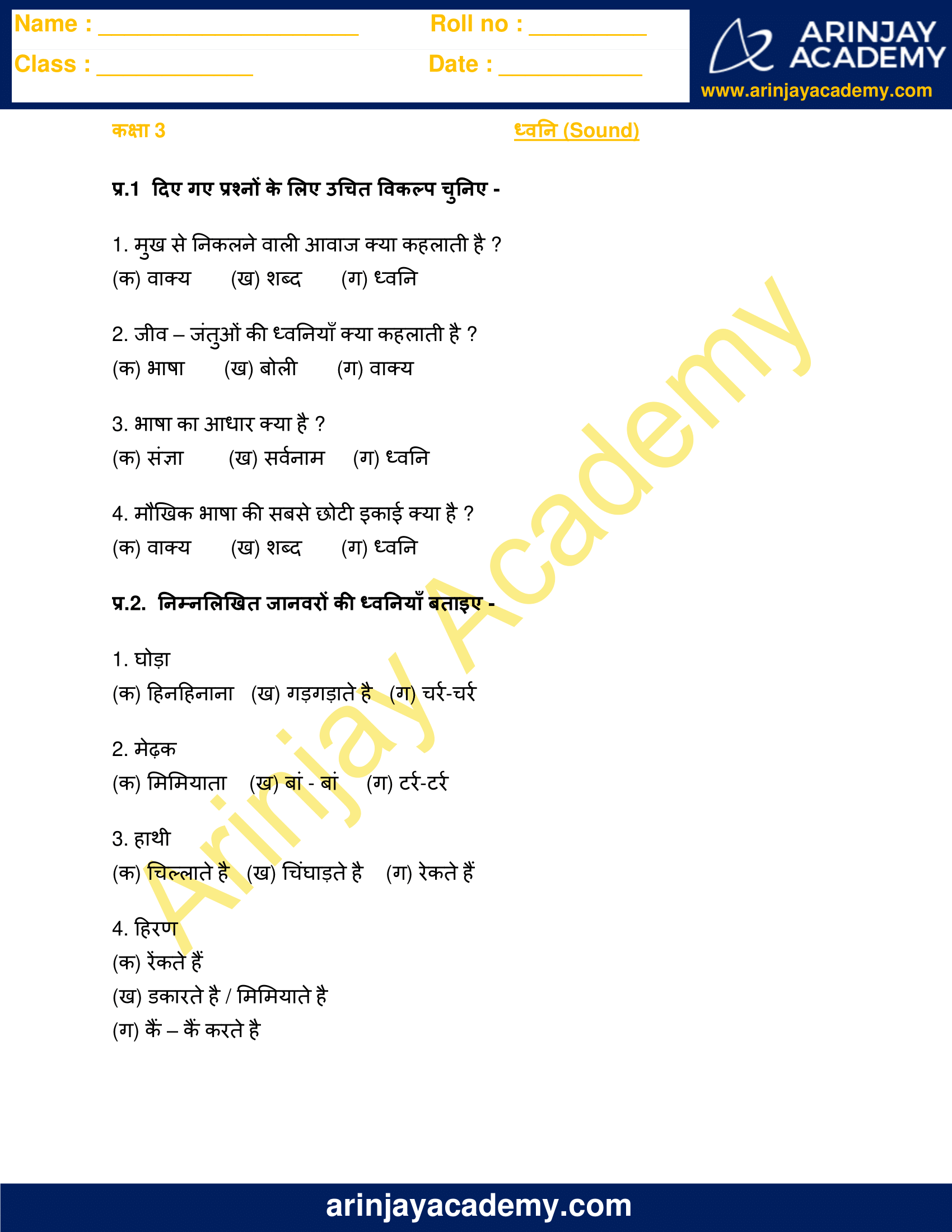 Dhwani Worksheets for Class 3 image 1