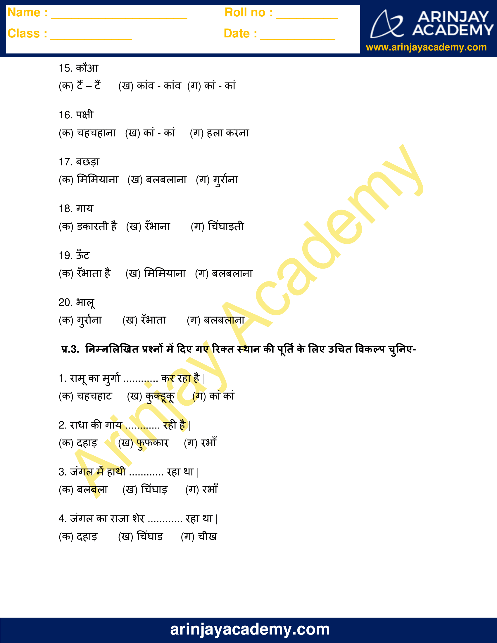 Dhwani Worksheets for Class 3 image 3