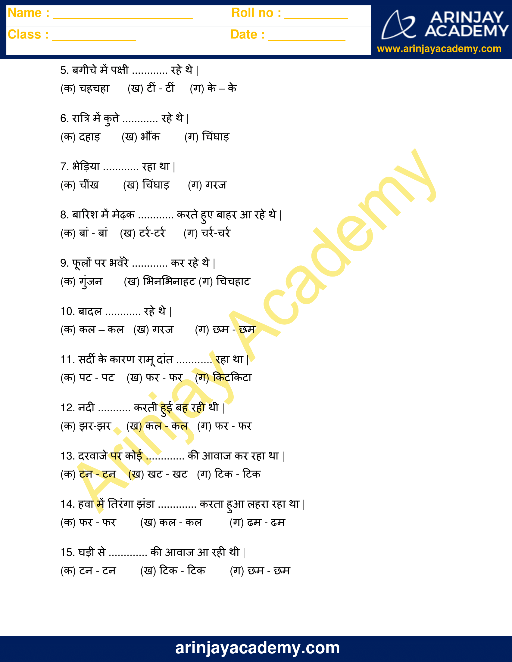 Dhwani Worksheets for Class 3 image 4