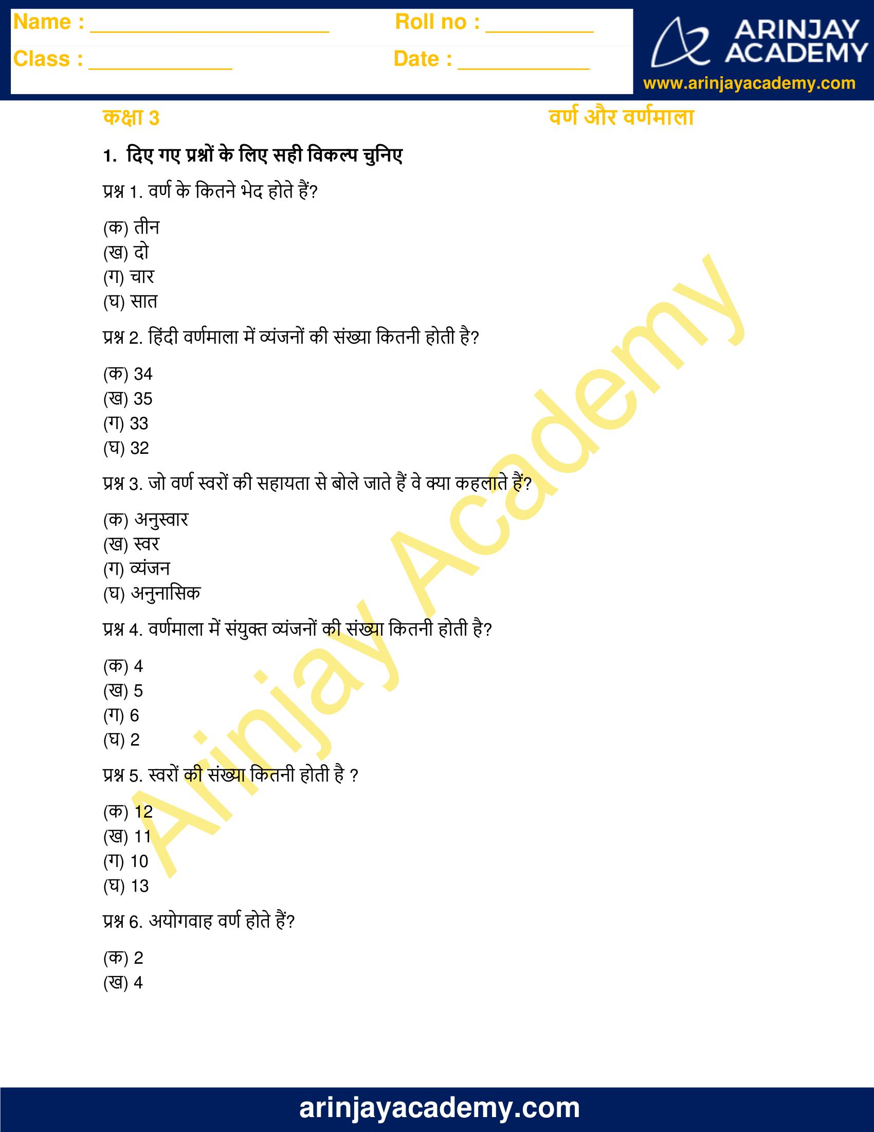 Varn aur Varnamala Worksheet for Class 3 image 1
