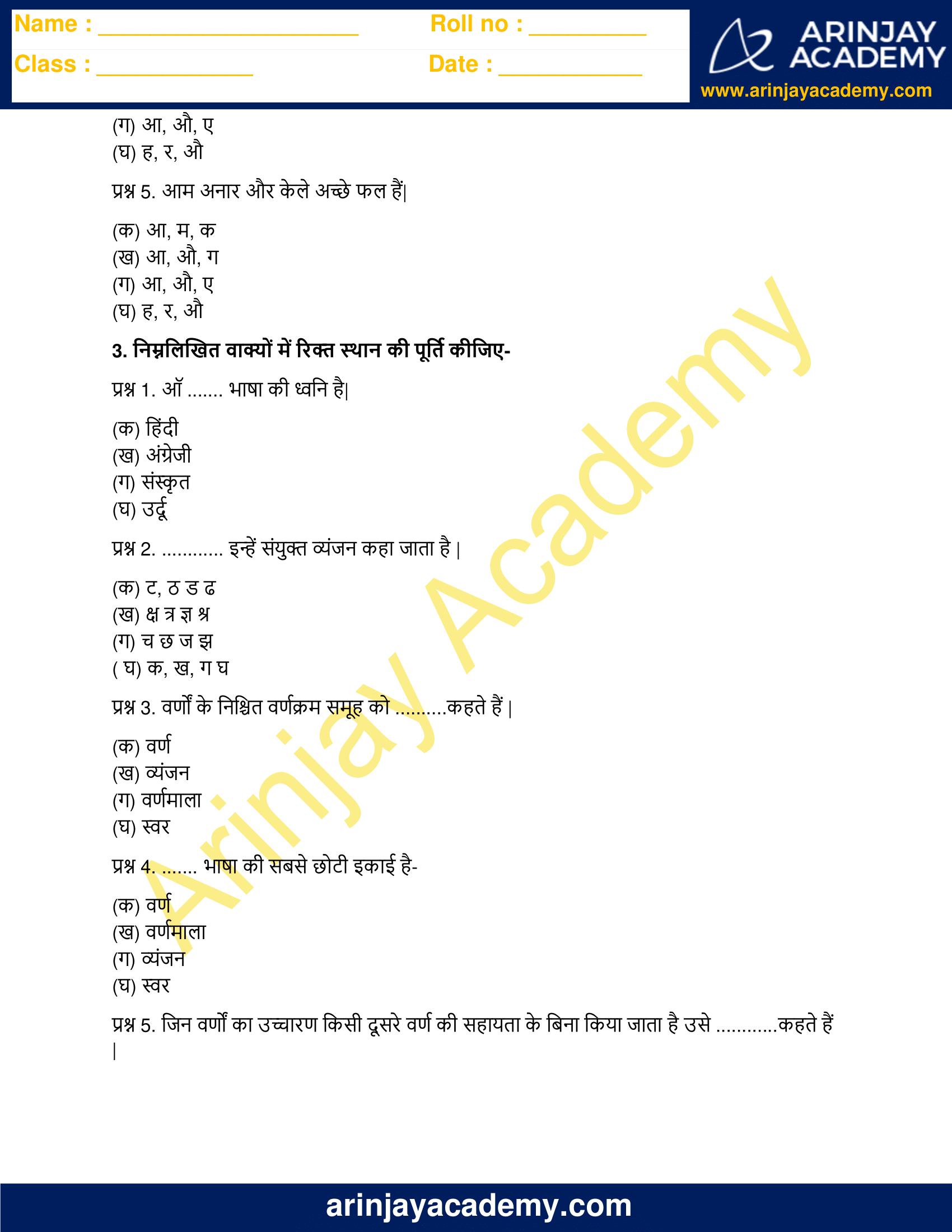 Varn aur Varnamala Worksheet for Class 3 image 3