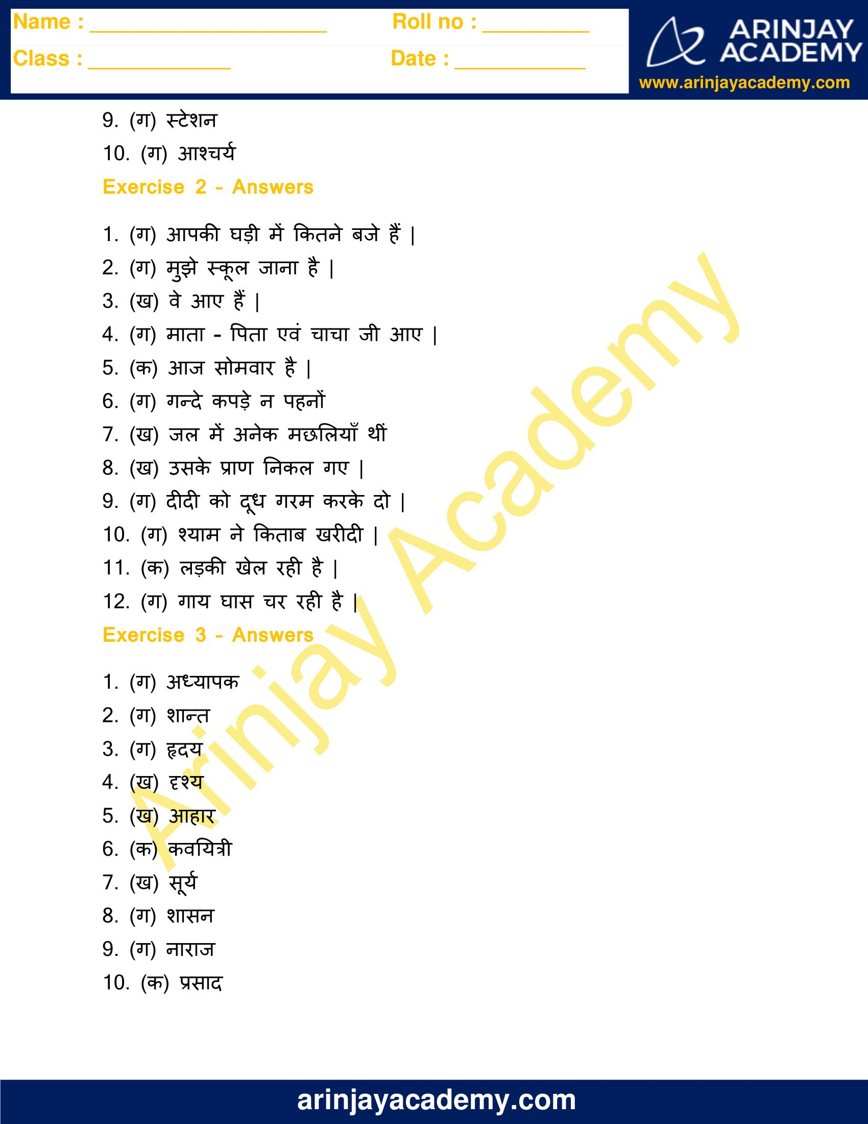 Ashudhi shodhan in Hindi Class 4 image 5