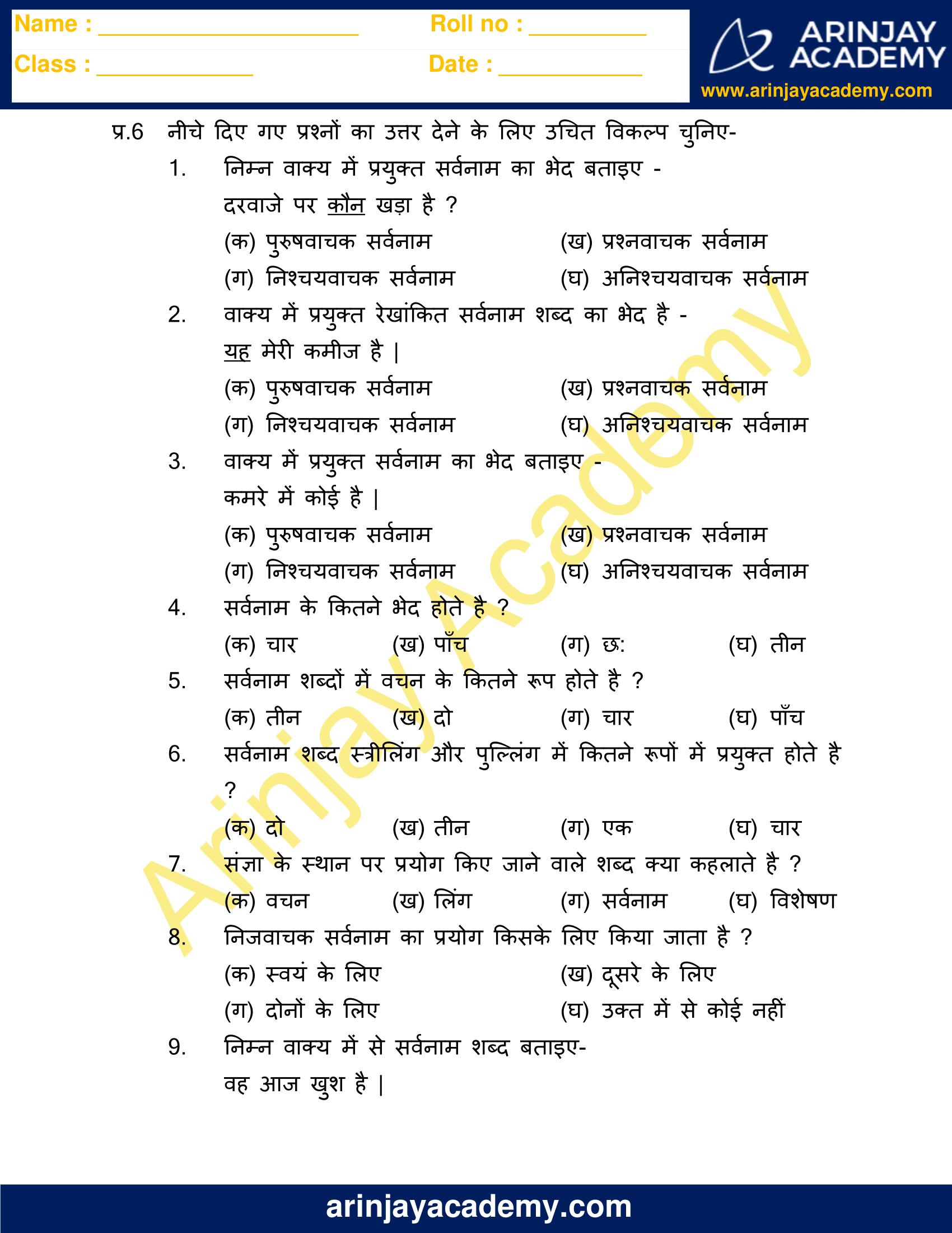 Sarvanam Worksheet for Class 4 image 5