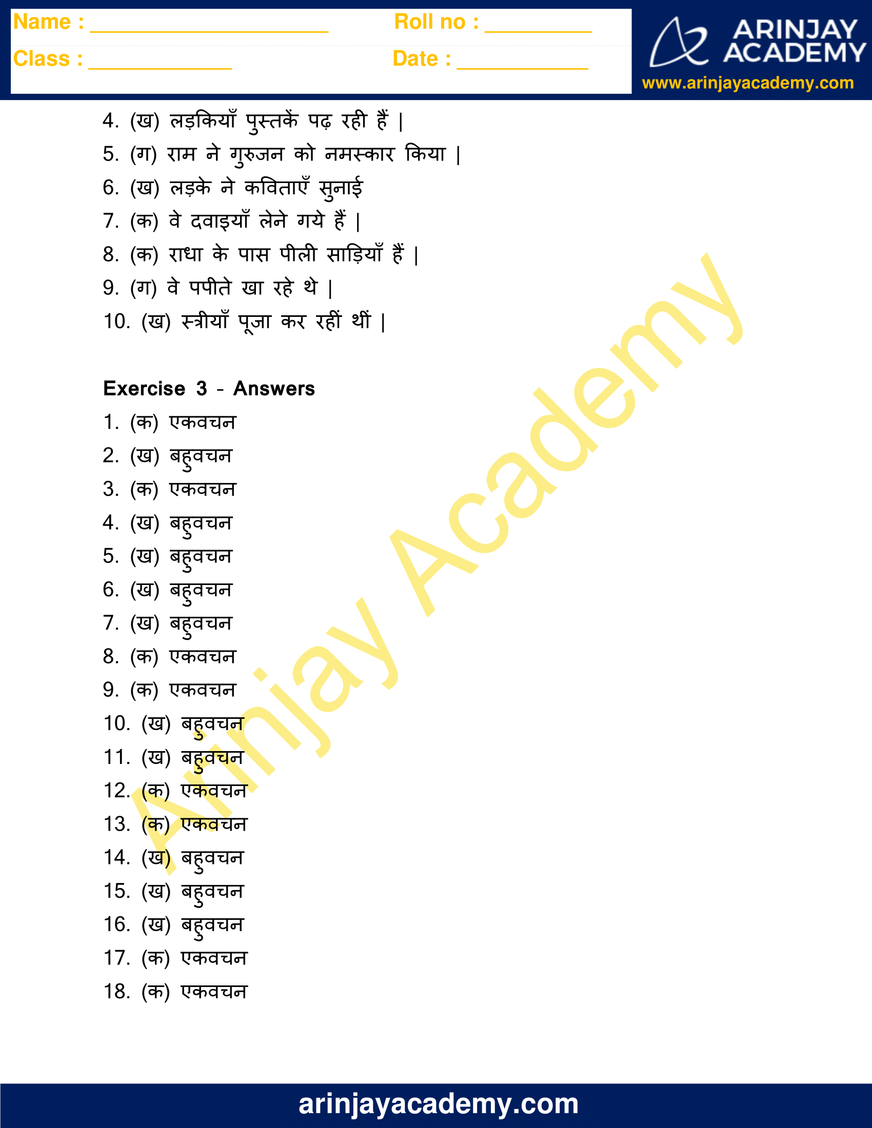 Vachan Worksheet for Class 4 image 8