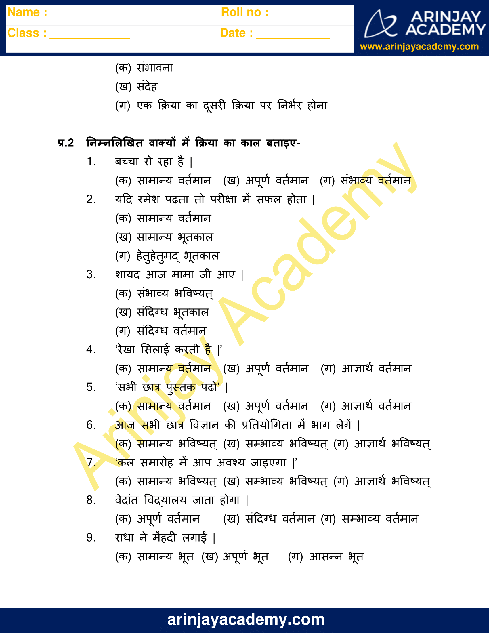 Kaal Worksheet in Hindi for Class 10 image 3