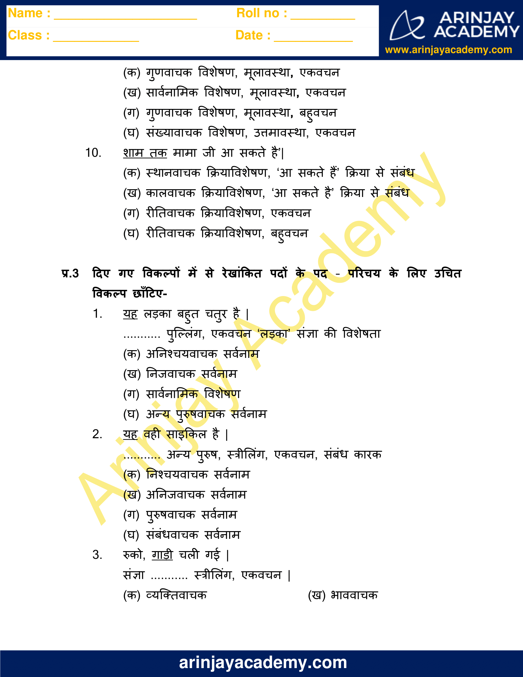 Pad Parichay Exercises with Answers Class 10 image 4
