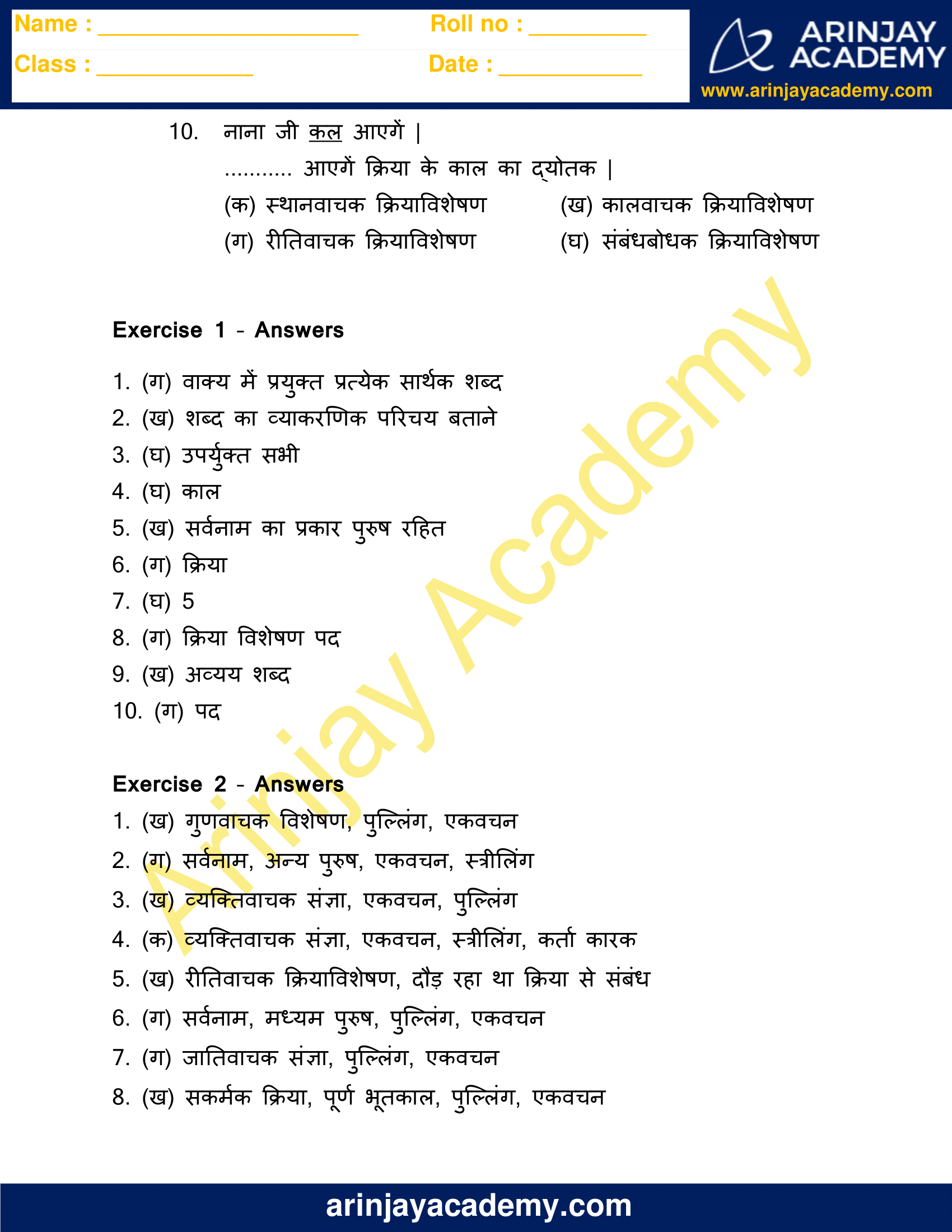 Pad Parichay Exercises with Answers Class 10 image 6