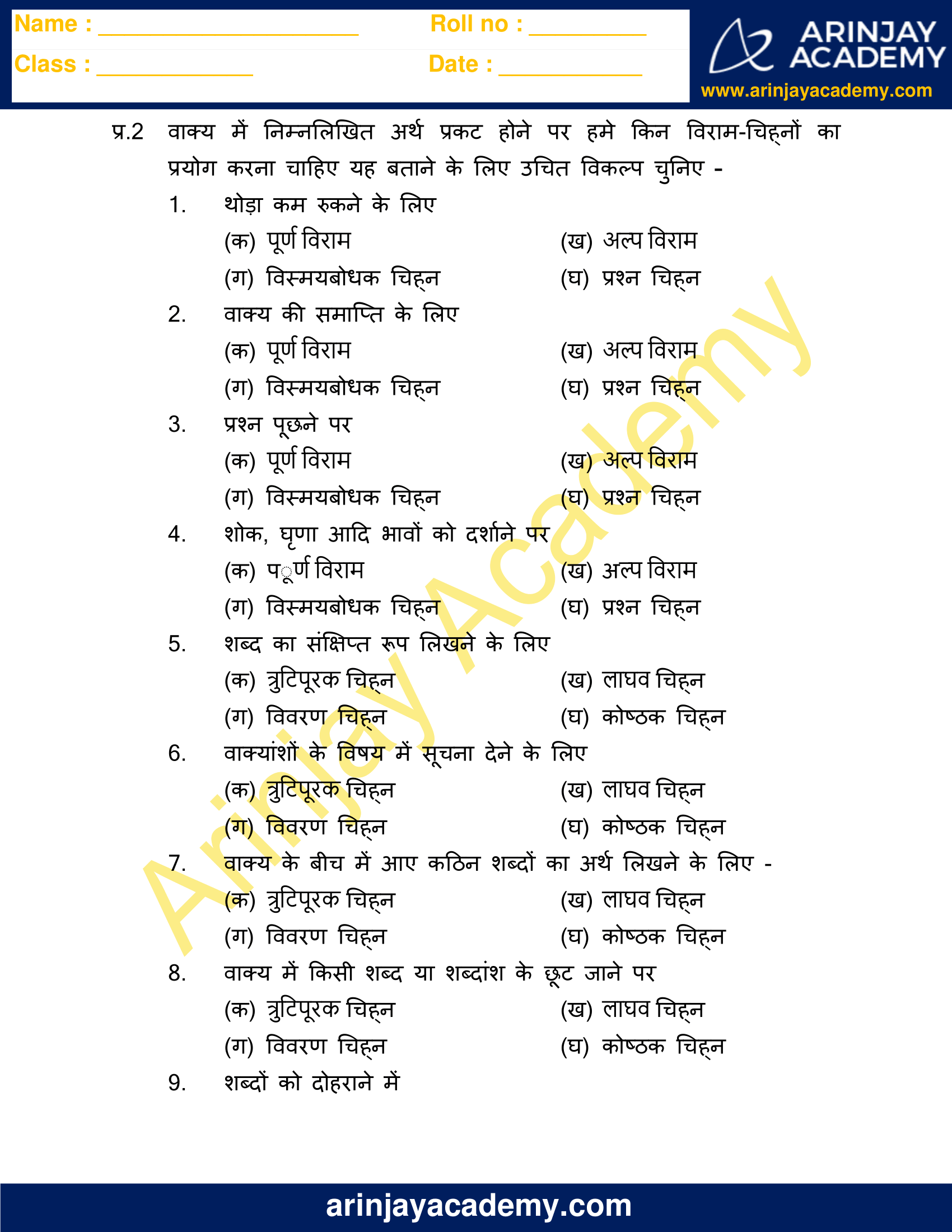Viram Chinh in Hindi Worksheets for Class 4 image 2
