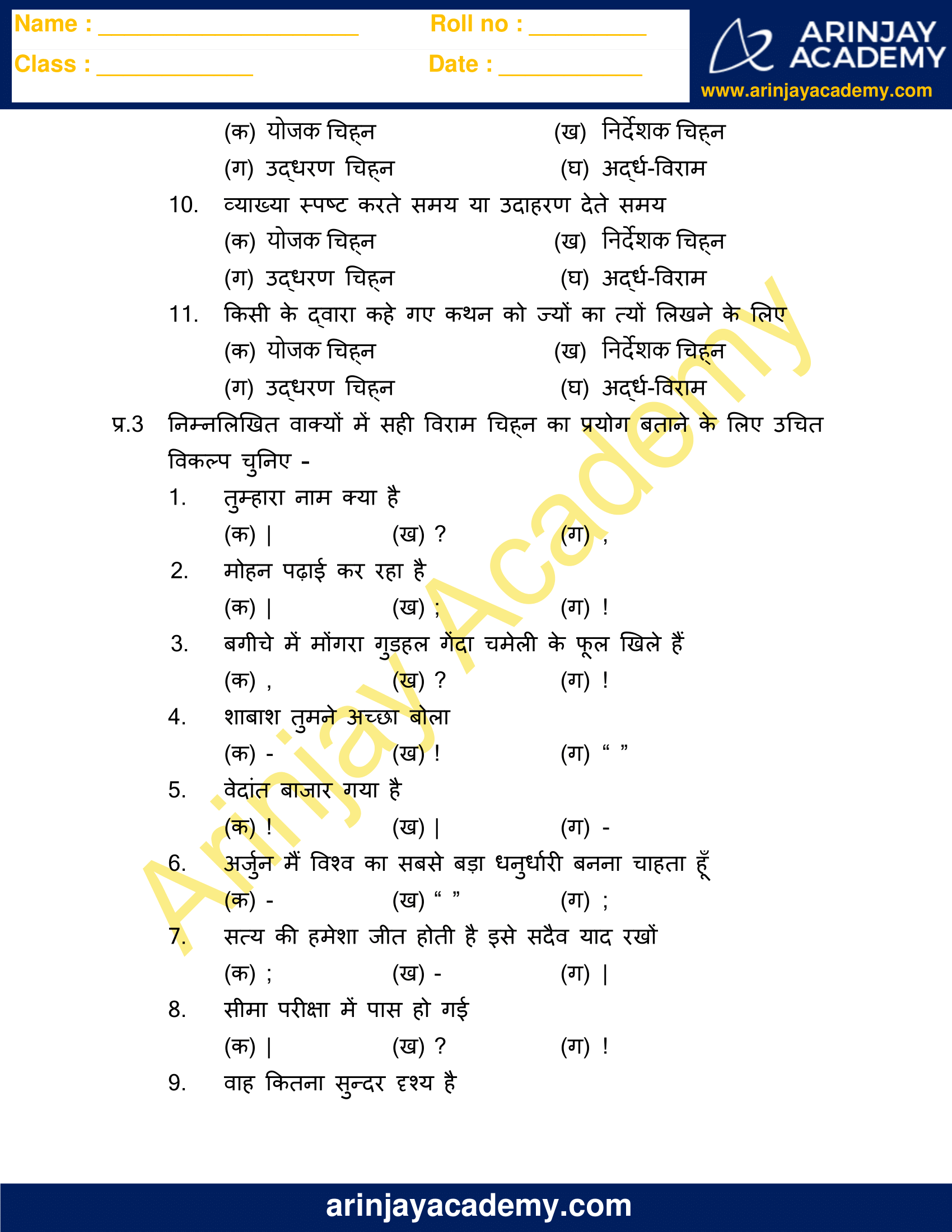 Viram Chinh in Hindi Worksheets for Class 4 image 3