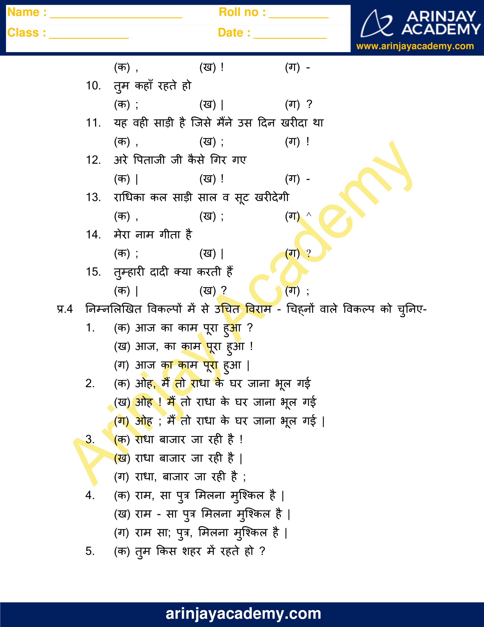 Viram Chinh in Hindi Worksheets for Class 4 image 4