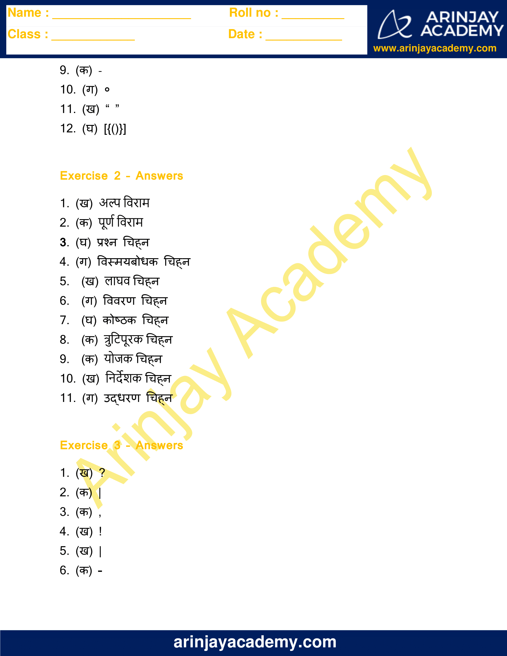 Viram Chinh in Hindi Worksheets for Class 4 image 6