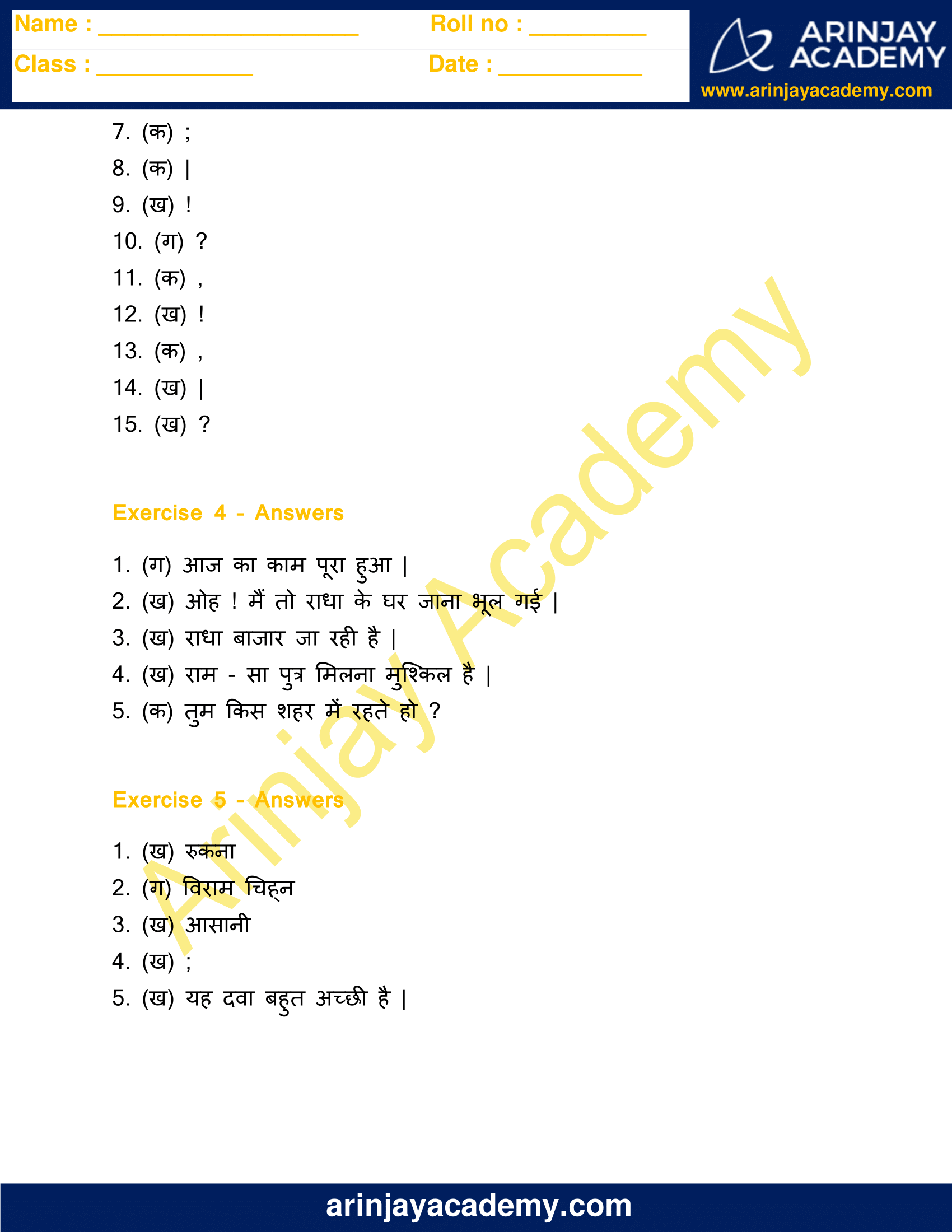 Viram Chinh in Hindi Worksheets for Class 4 image 7