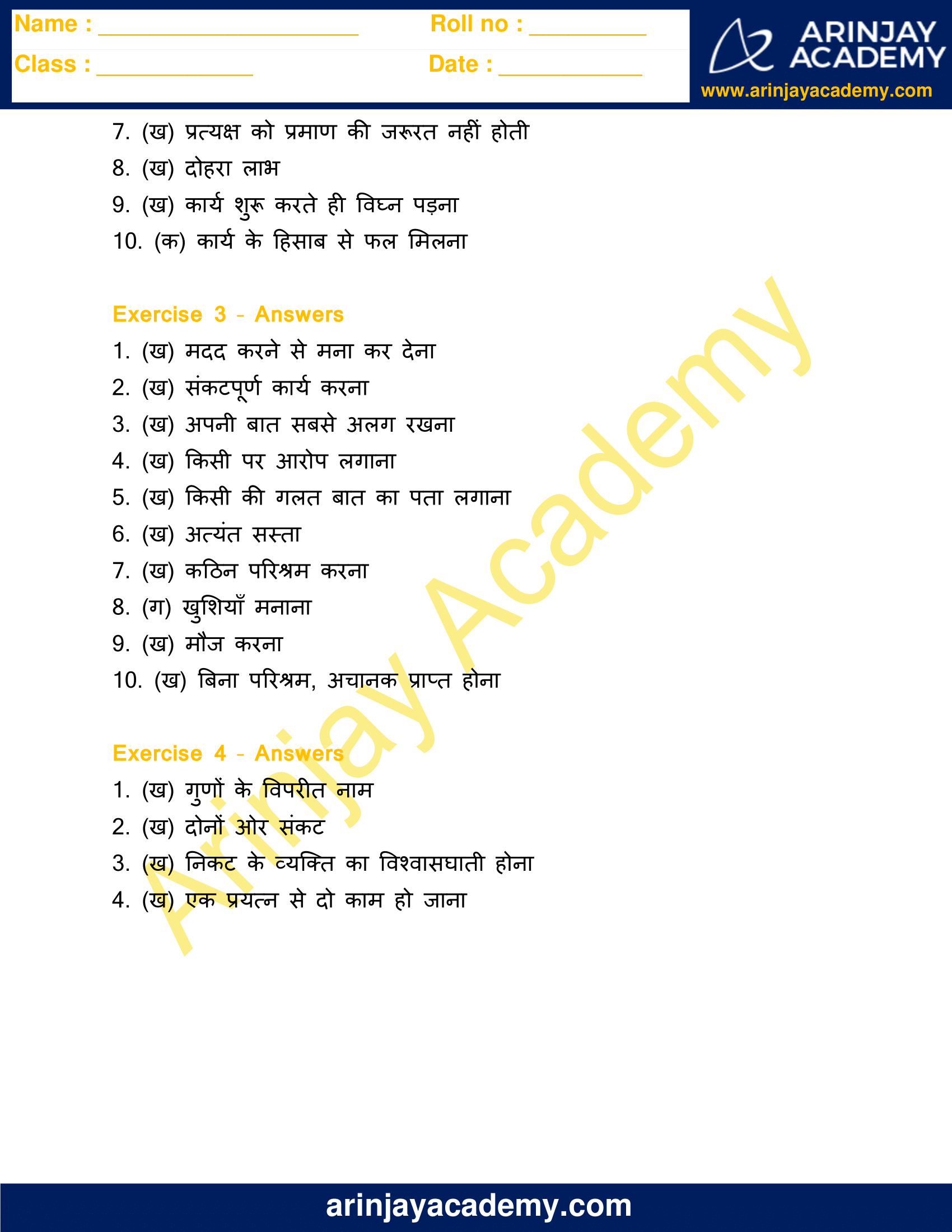 Muhavare in Hindi for Class 5 image 6