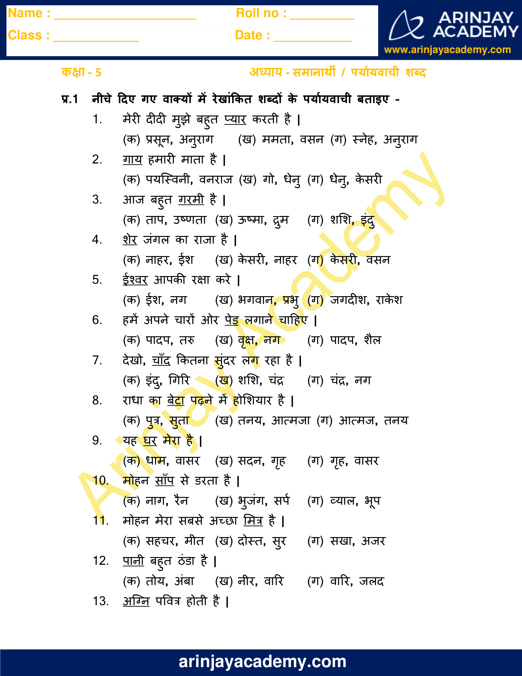 Samanarthi shabd in Hindi Worksheet for Class 5 image 1