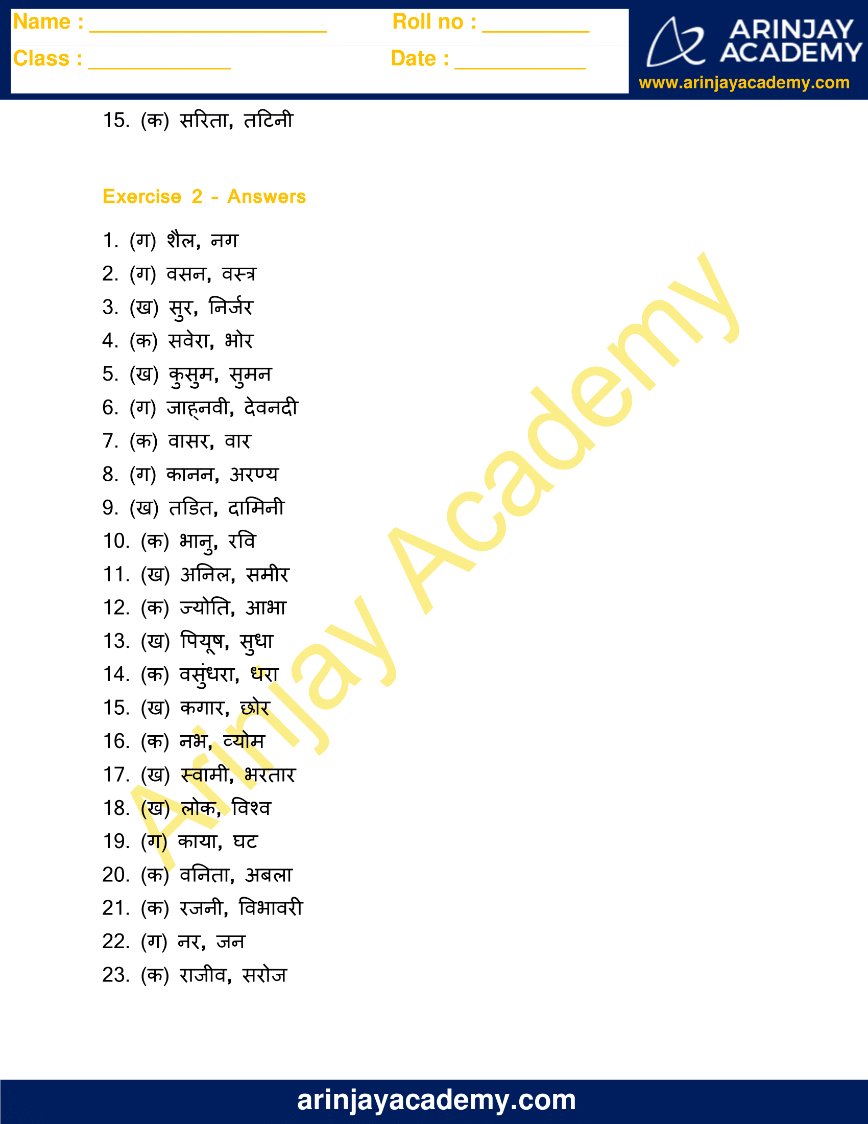 Samanarthi shabd in Hindi Worksheet for Class 5 image 6