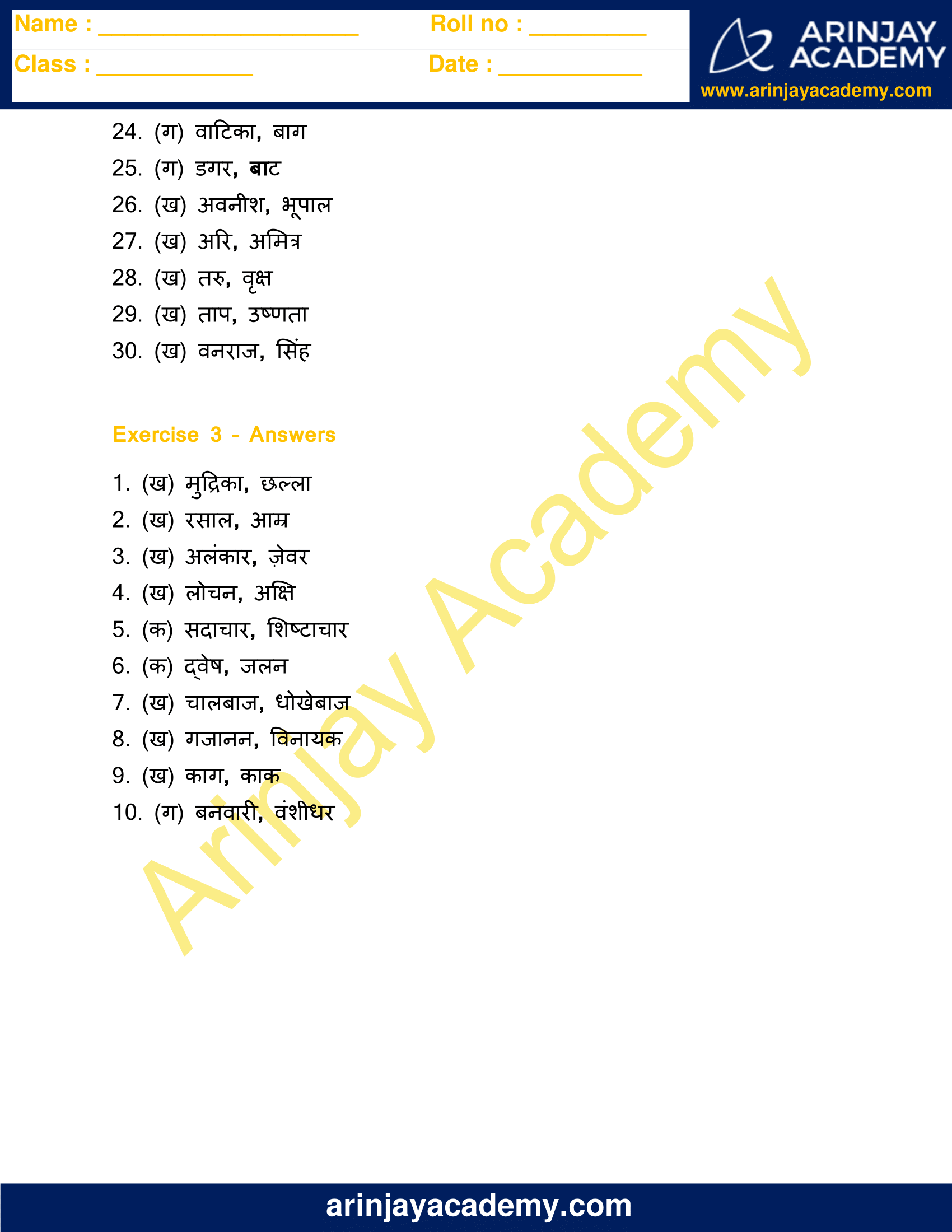 Samanarthi shabd in Hindi Worksheet for Class 5 image 7