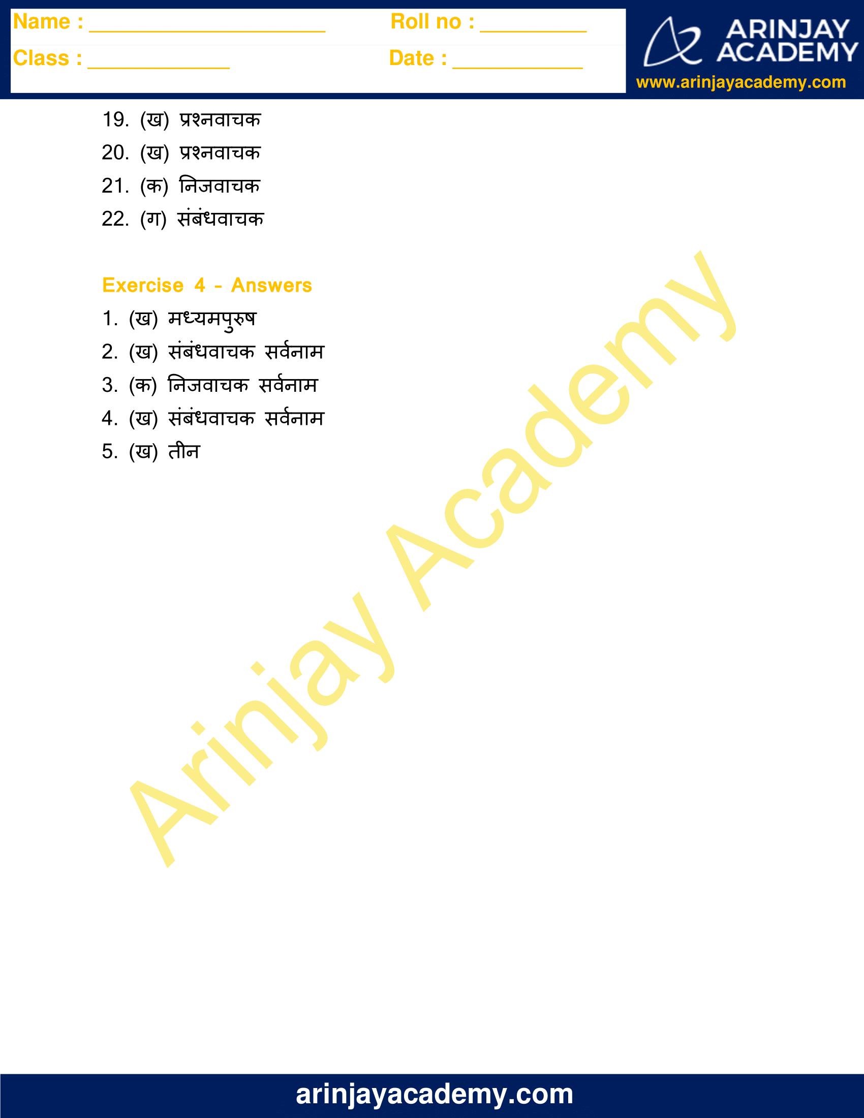 Sarvanam Worksheet for Class 5 image 8