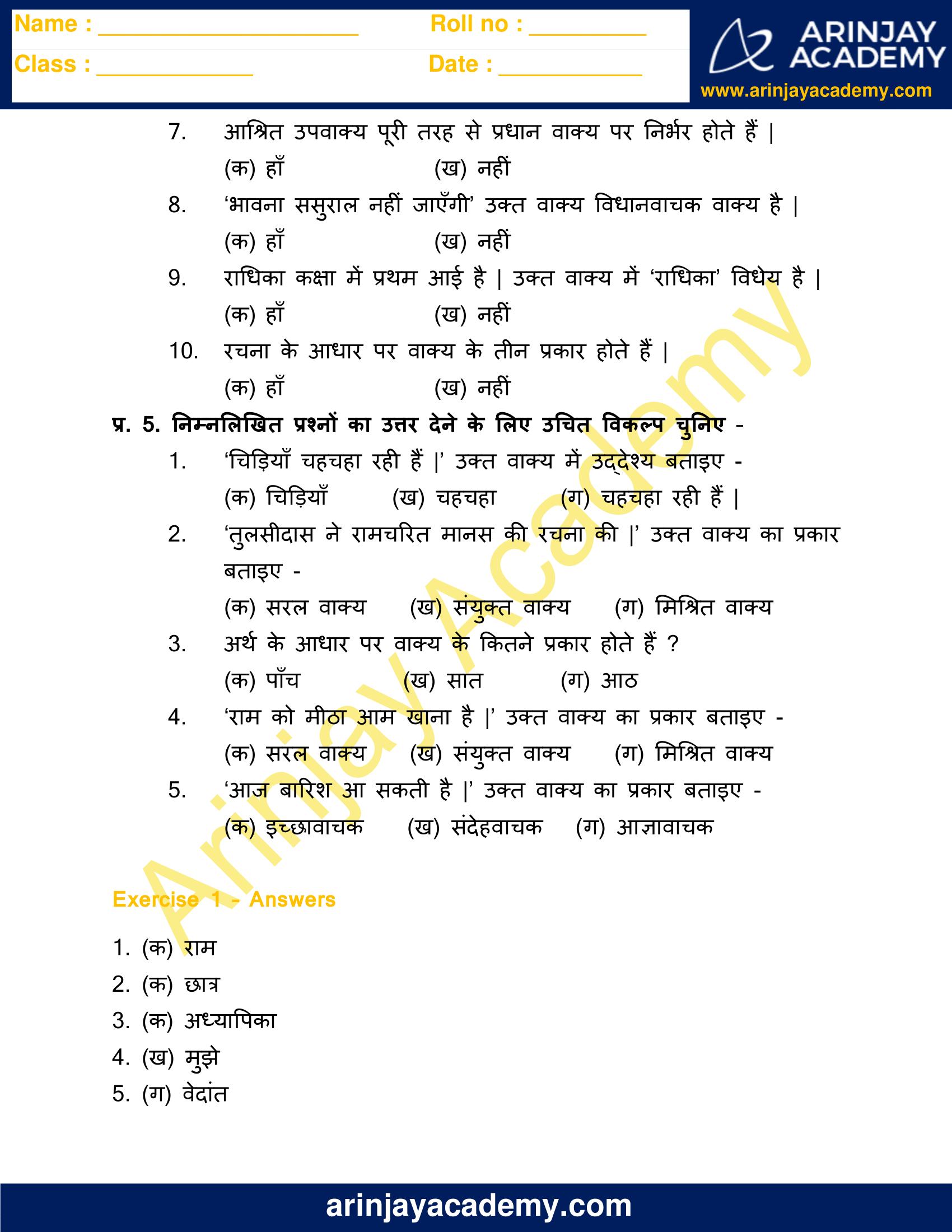 Vakya Worksheet in Hindi Class 5 image 4