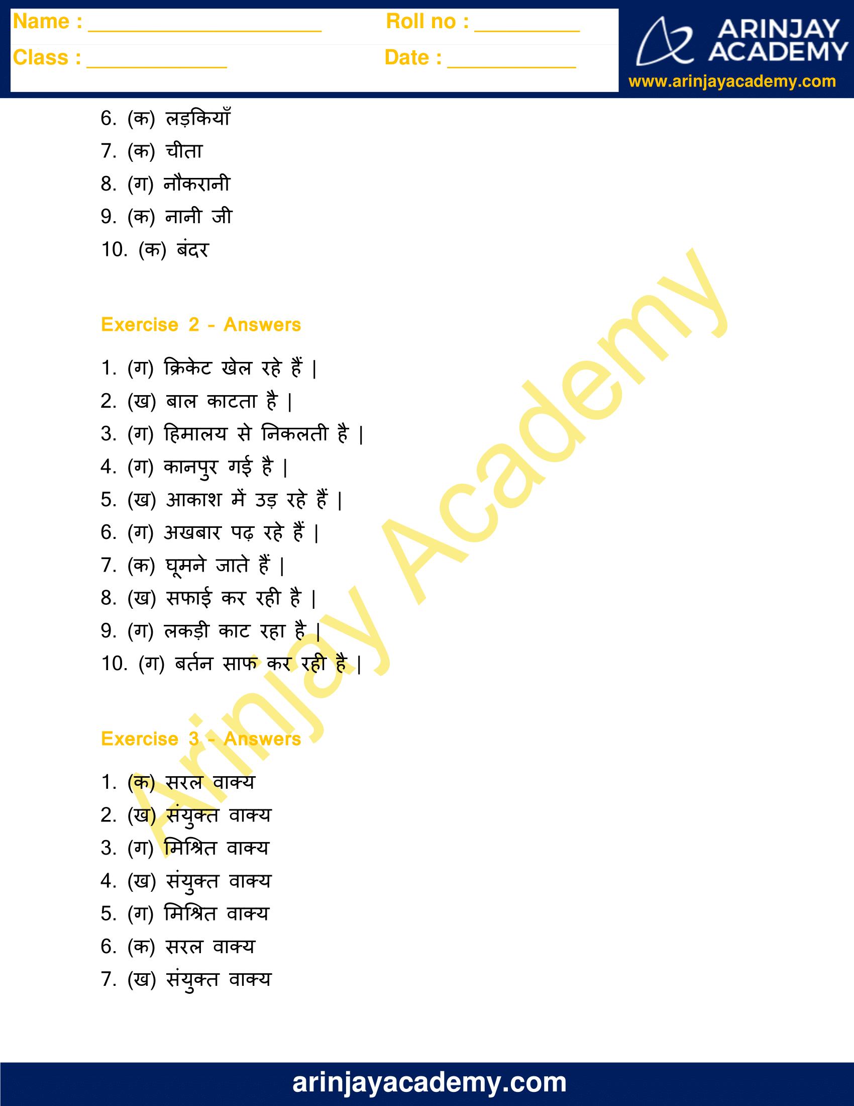 Vakya Worksheet in Hindi Class 5 image 5